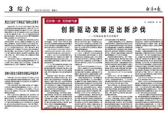 """刘国中:加快发展现代服务业,推广""""陕鼓""""模式,发展服务型制造!"""