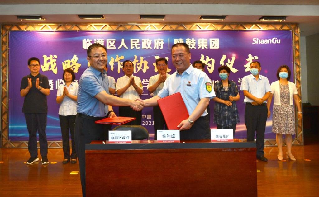 携手合作 共创共享——陕鼓集团与临潼区人民政府举行战略合作协议签约