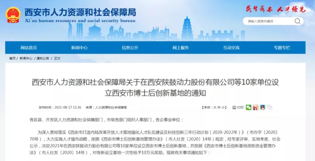 陕鼓动力获批2021年优游官方博士后立异基地